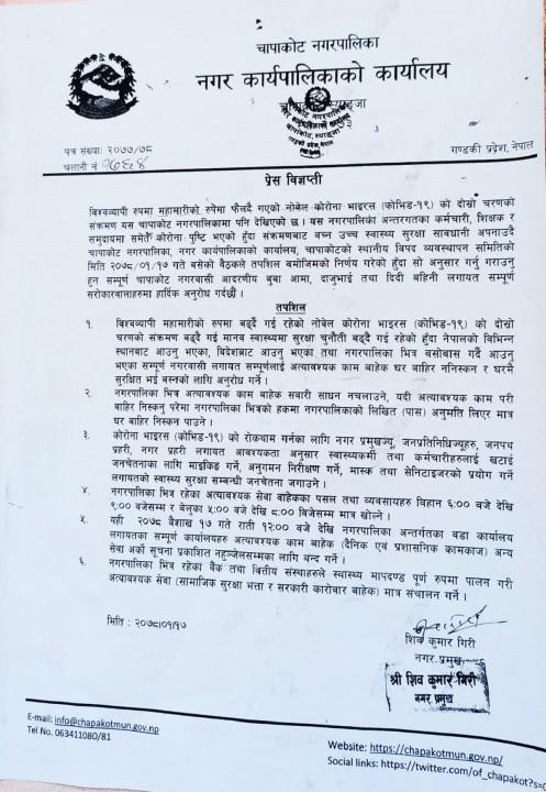 chapakot banda notice.jpg